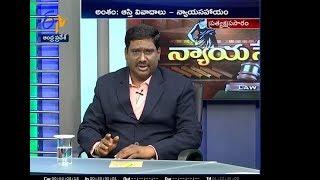 Property rights | Nyaya Seva | 14th March 2020 | Full Episode | ETV Andhra Pradesh