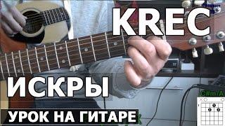 Krec (Крек) - Искры (Видео урок) Как играть на гитаре