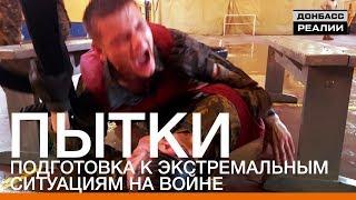 Пытки – подготовка к экстремальным ситуациям на войне | «Донбасc.Реалии»