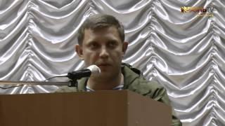 Выступление А.Захарченко 10.10.2014