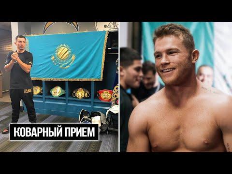 Хирн Раскрыл Коварный Прием «Канело» при Выборе Соперника на Май | Новости Бокса