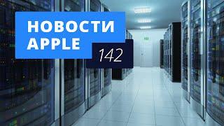 Новости Apple, 142: серверы Apple в России и слухи об iPhone 7c