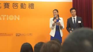 香港潮州商會青年創新新創比賽 - 3月18日啟動禮儀式