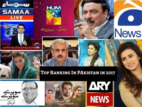 Top Ranking for 2017 in Pakistan | Pakistan in 2017 | Media Ranking 2017
