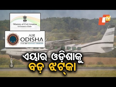 Civil Aviation Ministry cancels license of 50 flights of Air Odisha