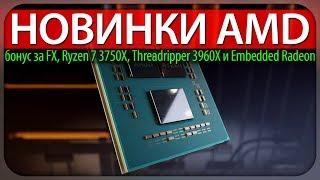 ✋НОВИНКИ AMD, бонус за FX, Ryzen 7 3750X, Threadripper 3960X та Embedded Radeon