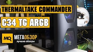 Thermaltake Commander C34 TG ARGB обзор корпуса