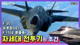 ★전투기 다나와★ F-35 유로파이터 F-15SE 비교…