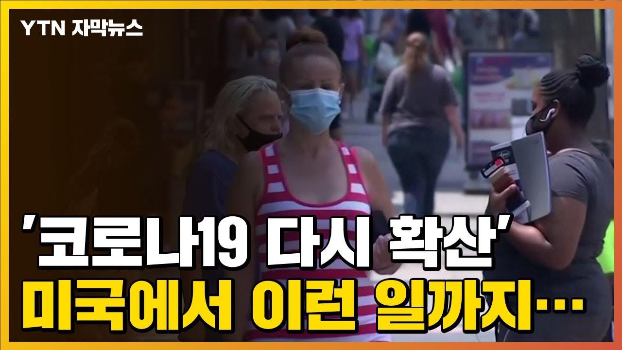 Download [자막뉴스] '코로나19 다시 확산' 미국에서 이런 일까지... / YTN