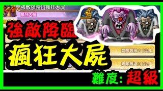 【毆帕】 勇者鬥惡龍  怪物狂歡派對:  強敵降臨 !  瘋狂大屍   難度超級