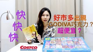 COSTCO 巧克力,最近非常火紅的GODIVA巧克力和拼圖出現在好市多啦!相信數量不會很多,各位手刀啊!必買必吃商品比較推薦