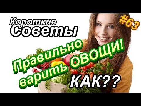 Как правильно варить овощи?