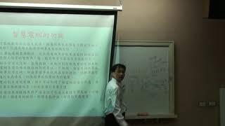 智慧電網應用發展與推動 18-2 | 柯佾寬 老師