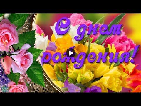 С ДНЕМ РОЖДЕНИЯ весной Happy Birthday Самое красивое поздравление Музыкальные видео открытки