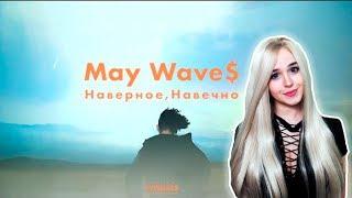 Реакция на May Wave$  Наверное, Навечно
