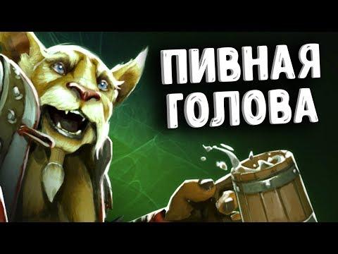 видео: ПИВНАЯ ГОЛОВА - brewmaster dota 2