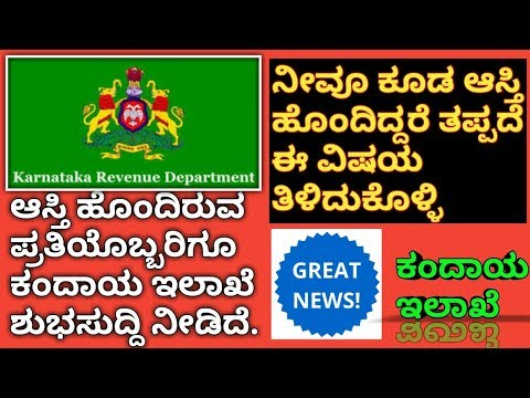 Dishaank Karnataka Revenue Department App । ಈ App ನಲ್ಲಿ ನಿಮ್ಮ ಆಸ್ತಿಯ ಸಂಪೂರ್ಣ ವಿವರ ಪಡೆದುಕೊಳ್ಳಿ