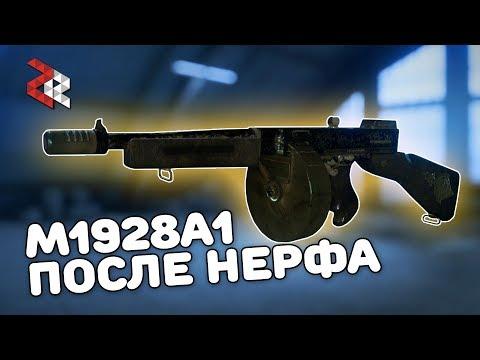 M1928A1 ПОСЛЕ НЕРФА | BATTLEFIELD 5 thumbnail