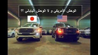 مقارنة . الوحش الأمريكي و لا الوحش الياباني ؟؟