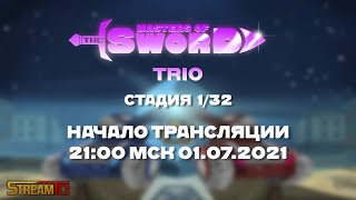Favela vs Po kaifu | Masters of the sword. TRIO I Стадия  1/32 | 1.07.2021