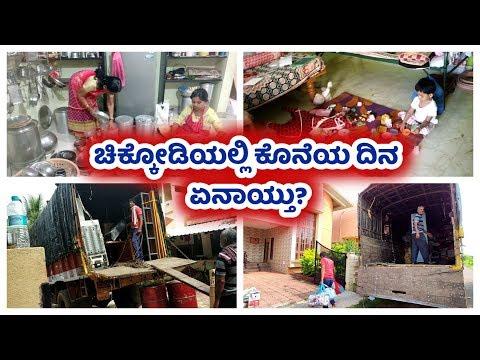 ಚಿಕ್ಕೋಡಿಯಲ್ಲಿ ಕೊನೆಯ ದಿನ Bye Bye Chikodi Welcome To Belagavi Kannada Vlogs Diwali Offer Purplle Sale