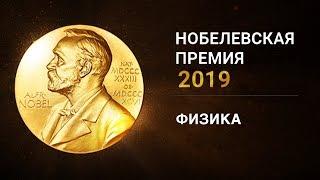 Нобелевская премия 2019 по физике. Лауреаты