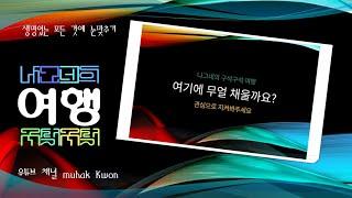 예천 삼강강당, 경북 예천군 풍양면 삼강리