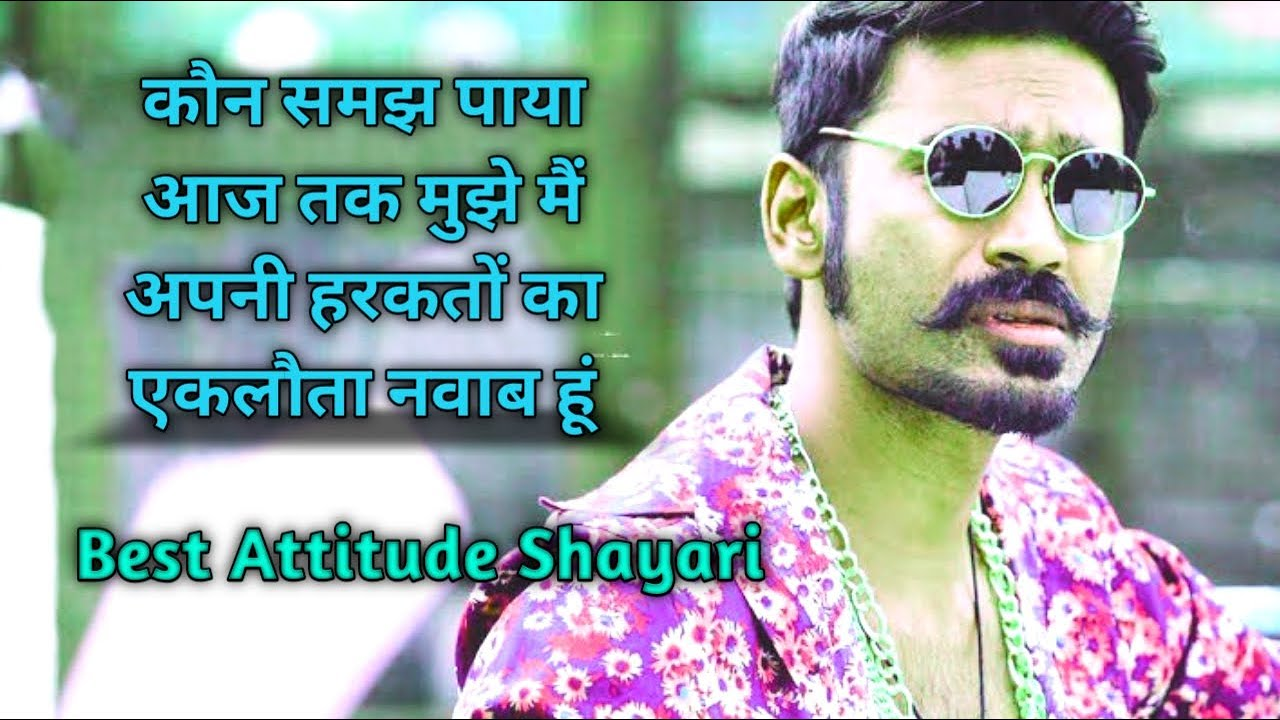 Killer attitude Shayari video in Hindi || Attitude quotes || best boys attitude  Shayari, sirajali - YouTube
