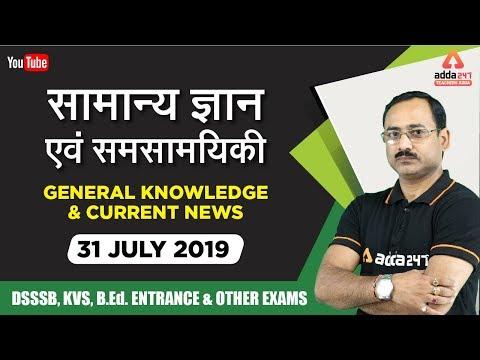 GK & Current News   31 July   TGT, PGT DSSSB KVS, B.Ed Entrance And Other Exams
