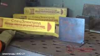 видео Электроды АНО-21. Купить в городе Барнаул. Цены основных поставщиков.