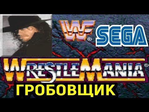 ГРОБОВЩИК ВСЕХ УДЕЛАЛ - СУПЕР КОМБО В WWF WrestleMania: The Arcade Game