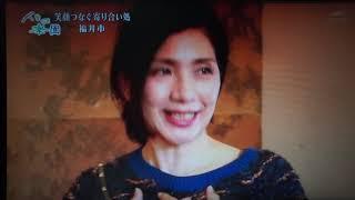 人生の楽園 笑顔つなぐ寄り合い処 福井県・福井市 2019年1月26日.
