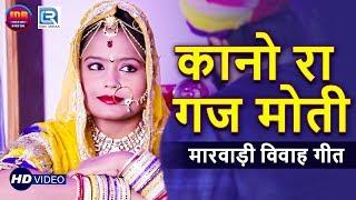 देखिये नए अंदाज में शानदार Marwadi Vivah Geet कानो रा गज मोती | Dhamaka VIDEO | RDC Rajasthani