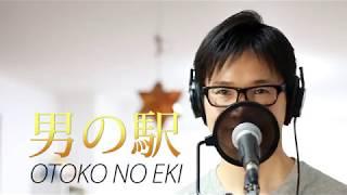 男の駅 / 走裕介 cover by Shin