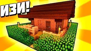 КРАСИВЫЙ СТАРТОВЫЙ ДОМ в Minecraft 11 на 11 Блоков для выживания с друзьями
