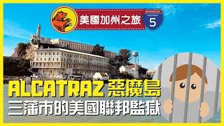 【美國加州之旅】由舊金山(三藩市)踏進美國聯邦監獄 惡魔島 Alcatraz Island / The Rock (KoalaTV | Vlog 35)