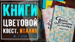 ЧТО ПОЧИТАТЬ в 2018 Книги Новый ЦВЕТОВОЙ КВЕСТ - Города YulyaBullet