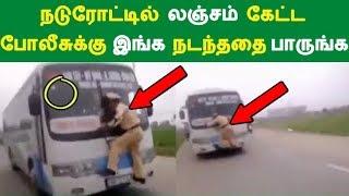 நடுரோட்டில் லஞ்சம் கேட்ட போலீசுக்கு இங்க நடந்ததை பாருங்க Tamil News   Latest News  