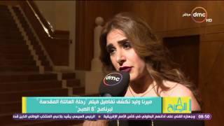 8 الصبح - الجميلة ميرنا وليد تكشف تفاصيل مشاركتها فى فيلم