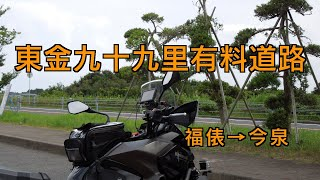 [モトブログ]東金九十九里有料道路(福俵→今泉)