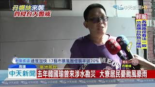 20190717中天新聞 去年韓國瑜曾來涉水勘災 大寮居民憂颱風豪雨