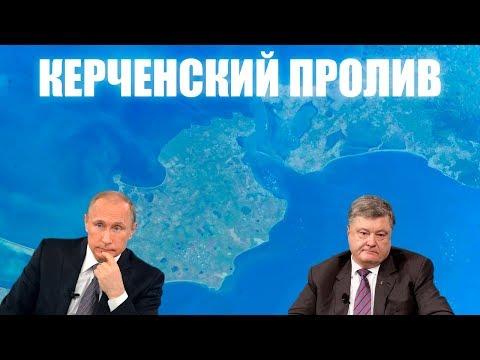 Керченский пролив: Россия