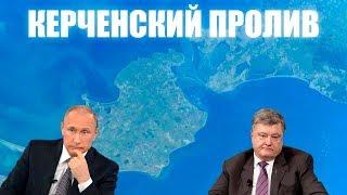 Керченский пролив: Россия против Украины