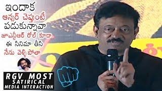 RGV Most Satirical Media Interaction | Lakshmi's NTR Simha Garjana Event | RGV | NTR True Story