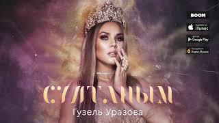 Гузель Уразова - Султаным (Премьера песни, 2019)