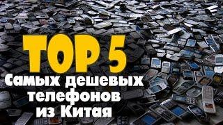 TOP 5 САМЫХ дешевых телефонов из Китая!(Телефоны из топа: Бабушкофон: http://goo.gl/k3CNLY Secco F688: http://goo.gl/uBWbol Nokia 3310: http://goo.gl/Ecexpd Nokia 1100: http://goo.gl/E9Lpd4 ..., 2014-12-21T12:52:14.000Z)