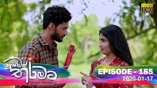 Husmak Tharamata | Episode 185 | 2020- 01- 17 Thumbnail