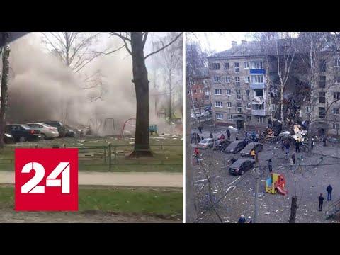 Срочно! В Орехово-Зуево произошел взрыв в жилом доме. МЧС сообщило подробности - Россия 24