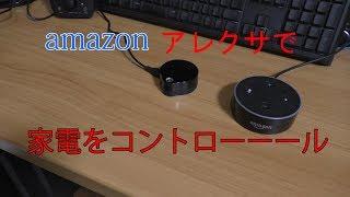 amazonアレクサで家電をコントローール!!!