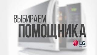 «Выбираем помощника» с LG  стиральная машина для семьи с детьми